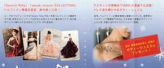 ドレス&エスピュール.jpg